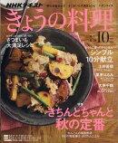 NHK きょうの料理 2018年 10月号 [雑誌]