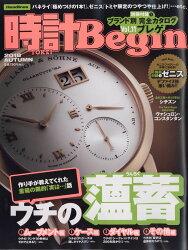 時計 Begin (ビギン) 2018年 10月号 [雑誌]