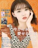 モデル表紙版増刊ノンノ 2018年 10月号 [雑誌]