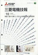 三菱電機技報 2018年 10月号 [雑誌]