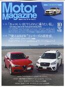 Motor Magazine (モーター マガジン) 2018年 10月号 [雑誌]