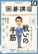NHK 囲碁講座 2018年 10月号 [雑誌]