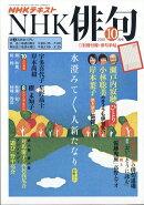 NHK 俳句 2018年 10月号 [雑誌]