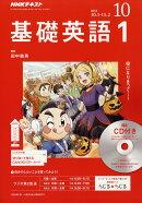 NHK ラジオ 基礎英語1 CD付き 2018年 10月号 [雑誌]