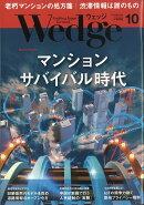 Wedge 2018年 10月号 [雑誌]