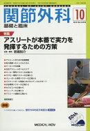 関節外科 基礎と臨床 2018年 10月号 [雑誌]