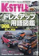 K-STYLE (ケイスタイル) 2018年 10月号 [雑誌]