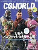 CG WORLD (シージー ワールド) 2018年 10月号 [雑誌]