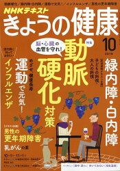 NHK きょうの健康 2018年 10月号 [雑誌]
