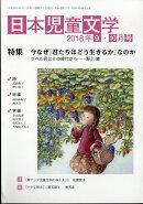 日本児童文学 2018年 10月号 [雑誌]