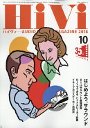 HiVi (ハイヴィ) 2018年 10月号 [雑誌]
