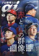 プロ野球 ai (アイ) 2018年 10月号 [雑誌]