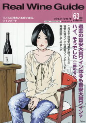 Real Wine Guide (リアルワインガイド) 2018年 10月号 [雑誌]