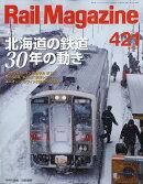 Rail Magazine (レイル・マガジン) 2018年 10月号 [雑誌]