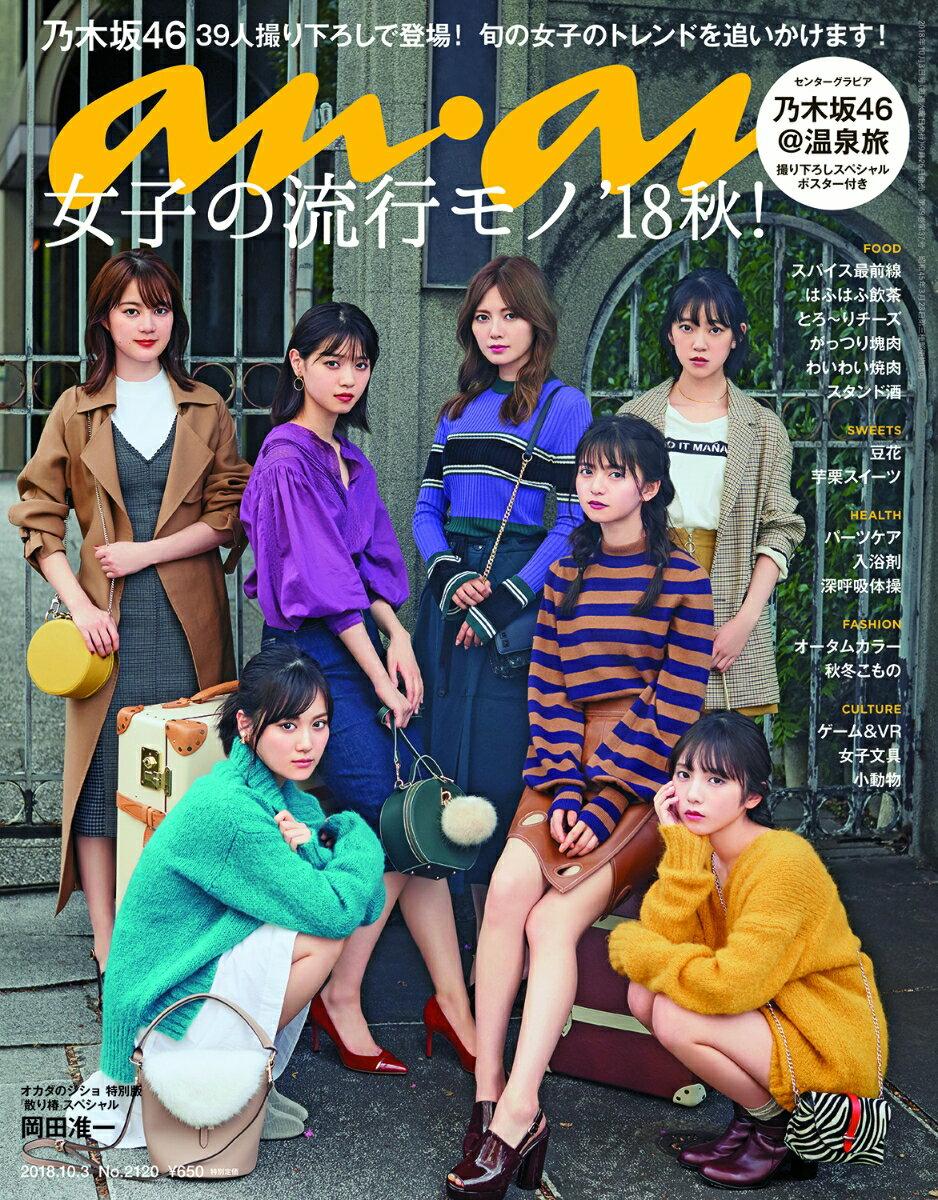 an・an (アン・アン) 2018年 10/3号 [雑誌]