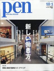 Pen (ペン) 2018年 10/1号 [雑誌]