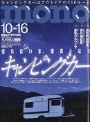 mono (モノ) マガジン 2018年 10/16号 [雑誌]
