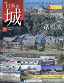 週刊 日本の城 改訂版 2018年 10/9号 [雑誌]