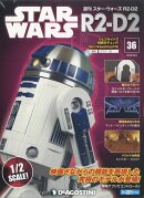 週刊 スターウォーズ R2-D2 2018年 10/2号 [雑誌]