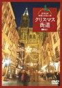 クリスマス街道 欧州3国・映像と音楽の旅 Christmas Fantasy in Europe [ (趣味/教養) ]