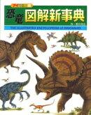 恐竜図解新事典