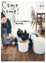 Comehome!Vol.51(私のカントリー別冊)[Comehome!編集部]