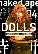 文庫版DOLLS(04)