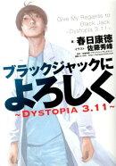 【謝恩価格本】ブラックジャックによろしく〜Dystopia3.11〜