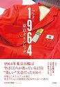 アフター1964東京オリンピック [ カルロス矢吹 ]
