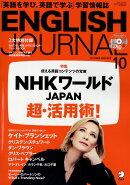 ENGLISH JOURNAL (イングリッシュジャーナル) 2018年 10月号 [雑誌]