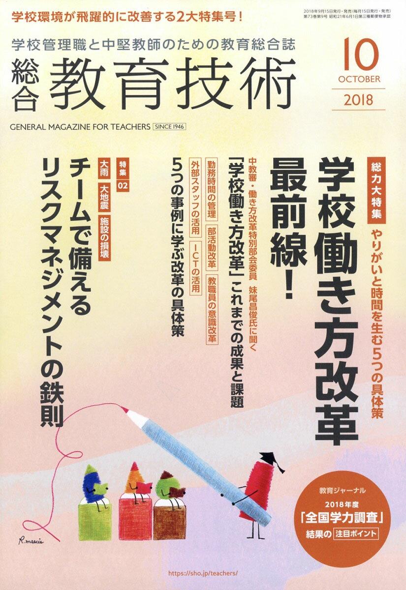 総合教育技術 2018年 10月号 [雑誌]