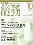 月刊 総務 2018年 10月号 [雑誌]