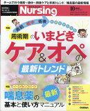 月刊 NURSiNG (ナーシング) 2018年 10月号 [雑誌]