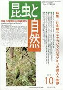 昆虫と自然 2018年 10月号 [雑誌]