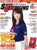 サッカーゲームキング 2018年 10月号 [雑誌]