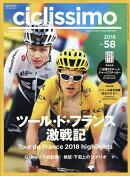 CICLISSIMO (チクリッシモ) No.58 2018年 10月号 [雑誌]