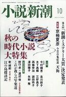 小説新潮 2018年 10月号 [雑誌]