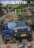 月刊 自家用車 2018年 10月号 [雑誌]