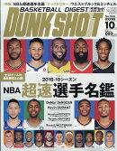 DUNK SHOOT (ダンクシュート) 2018年 10月号 [雑誌]