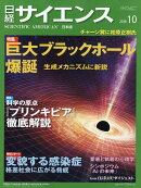 日経 サイエンス 2018年 10月号 [雑誌]