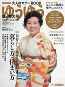 ゆうゆう 2018年 10月号 [雑誌]