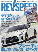 REV SPEED (レブスピード) 2018年 10月号 [雑誌]