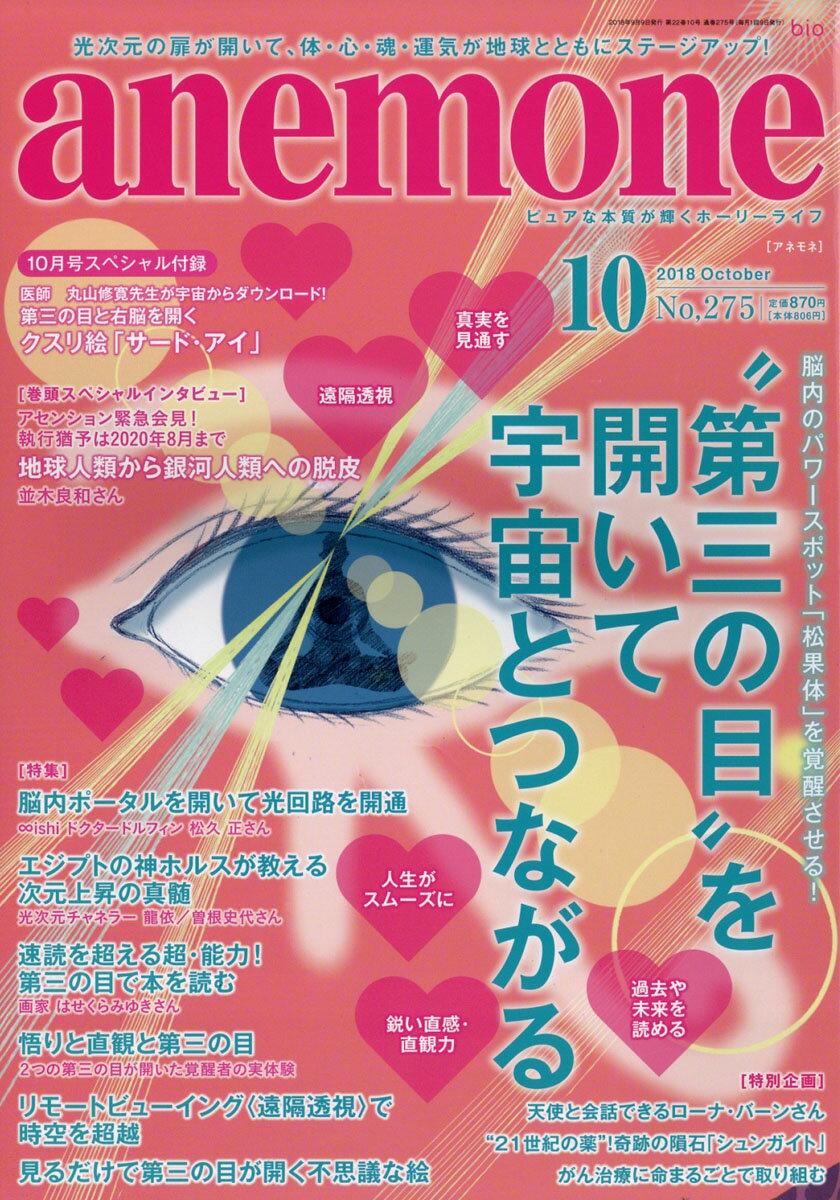 anemone (アネモネ) 2018年 10月号 [雑誌]