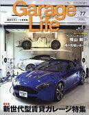 Garage Life (ガレージライフ) 2018年 10月号 [雑誌]