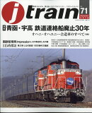 j train (ジェイ・トレイン) 2018年 10月号 [雑誌]