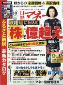 日経マネー 2018年 10月号 [雑誌]
