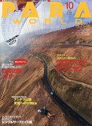 PARA WORLD (パラ ワールド) 2018年 10月号 [雑誌]