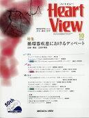 Heart View (ハート ビュー) 2018年 10月号 [雑誌]