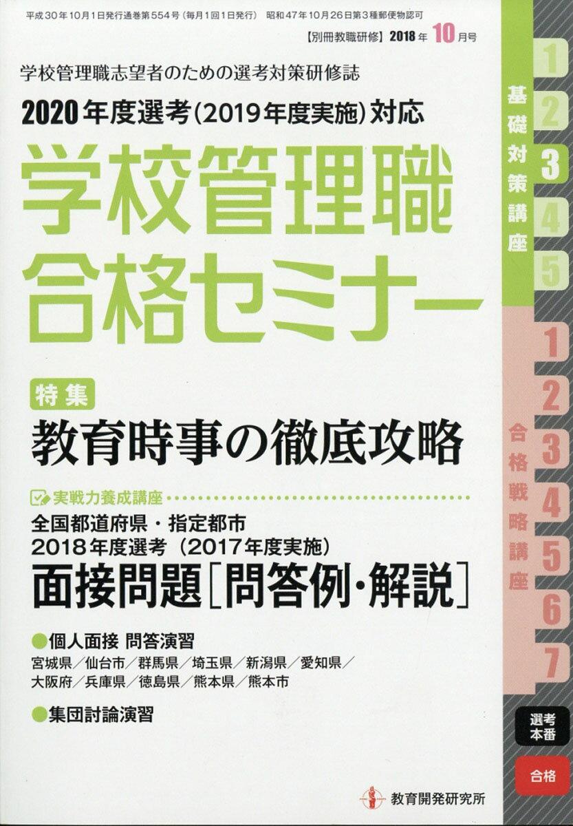別冊 教職研修 2018年 10月号 [雑誌]