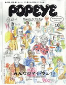 POPEYE (ポパイ) 2018年 10月号 [雑誌]
